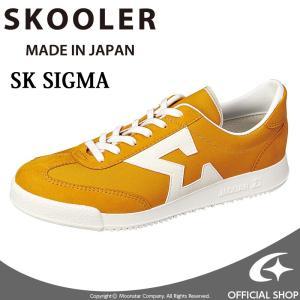 ムーンスターのロングセラー商品を現代のライフスタイルに向けて国産で再構築した「SKOOLER」シリー...
