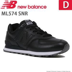 ニューバランス newbalance [セール] メンズ/レディース スニーカー NB ML574S...