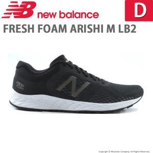 ニューバランス newbalance [セール] メンズ ランニングシューズ NB FRESH FOAM ARISHI M LB2 D ブラック/ブラック