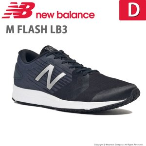 ニューバランス [セール] newbalance  メンズ ランニングシューズ NB M FLASH LB3 D ブラック