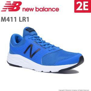 ニューバランス [セール] newbalance メンズ ランニングシューズ  NB M411 LR1 2E ブルー