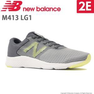 ニューバランス newbalance メンズ ランニングシューズ NB M413 LG1 2E グレ...