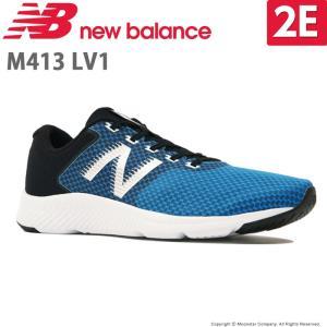 ニューバランス newbalance メンズ ランニングシューズ NB M413 LV1 2E ブル...
