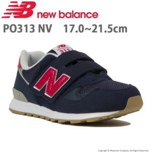 ニューバランス [セール] newbalance 子供靴 キッズスニーカー NB PO313 NV ...