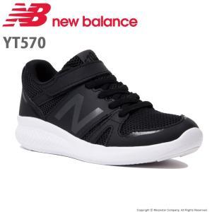 ニューバランス newbalance 子供靴 キッズジュニアスニーカー NB YT570 BW ブラ...