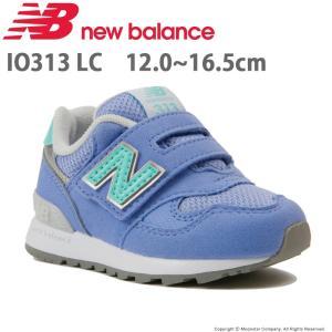 ニューバランス [セール] newbalance 子供靴 ベビーシューズ NB IO313 LC ライラック/ミント nbkidssale