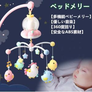 ベビー ベッドメリー オルゴール 赤ちゃん 4モード 360度回転 ナイトライト 多機能 寝かしつけ...
