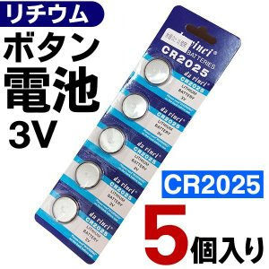 送料無料/定形郵便 リチウムボタン電池 3V 5個パック CR2025 ボタン電池 コイン形 電池 腕時計 リモコン ラジオ 水銀0 リチウムバッテリー ◇ 電池CR:【2025】の画像