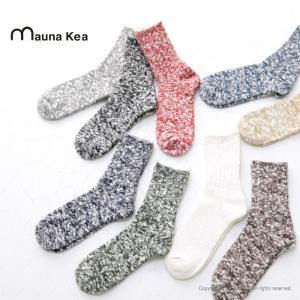 マウナケア mauna kea スラブネップツイスター杢ソックス 106502/返品交換不可/メール便可 more-net2