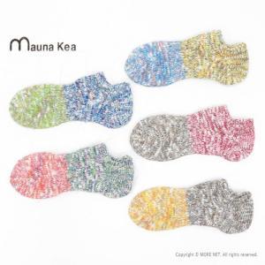 マウナケア mauna kea パステルバイカラー スニーカーソックス 109560 メンズ 日本製/メール便可/返品・交換不可 more-net2