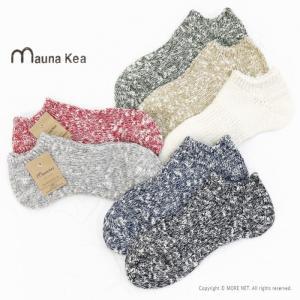 マウナケア mauna kea スラブネップ スニーカーソックス 118183 メンズ 靴下 日本製/メール便可/返品・交換不可 more-net2