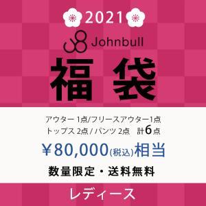 [予約/1/1より順次お届け]ジョンブル JOHNBULL 2021年新春福袋 レディース 福袋 j...