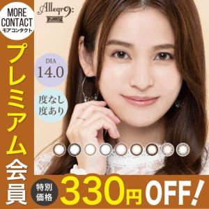 カラコン カラーコンタクトレンズ アレグロ 2week 1箱4枚入 度あり 度なし 14.0 荒井愛花 Allegro morecon