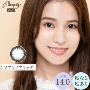 カラコン カラーコンタクトレンズ アレグロ 2week 1箱4枚入 度あり 度なし 14.0 荒井愛花 Allegro morecon 03