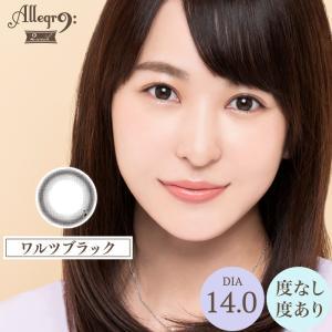 カラコン カラーコンタクトレンズ アレグロ 2week 1箱4枚入 度あり 度なし 14.0 荒井愛花 Allegro morecon 05