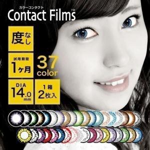 カラコン コスプレ コンタクトフィルム 1箱2枚 度なし 14.0 contact films 1ヶ...
