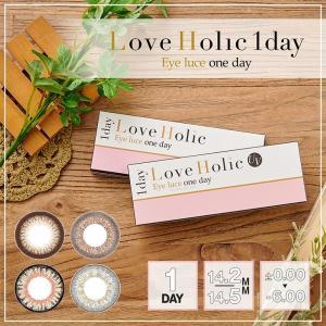 ■ラブホリック アイルーチェ ワンデー <LoveHolic Eye luce one day> チ...