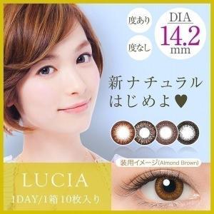 カラコン カラーコンタクトレンズ ルチア ワンデー 1箱10枚入 度あり 度なし 14.2mm LUCIA 1day
