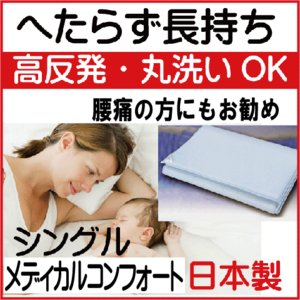 マットレス 腰痛 メディカルコンフォート シングル 新生活応援 人気 おすすめ 三つ折り 丸洗い |morecre-store