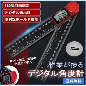 角度計 デジタル表示 測定器 計測 分度器 ゲージ DIY 工具 全4色|morefree