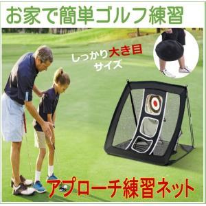 ゴルフ 練習 ネット アプローチ 大きめ 自宅練習 上達 簡単組み立て|morefree