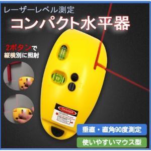 水平器 レーザー レベル コンパクトサイズ マウス型 垂直 直角 90° 測定|morefree