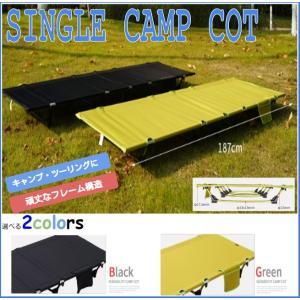 キャンプ コット 折りたたみベッド アウトドア 組み立て簡単 軽量 コンパクト|morefree