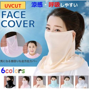 フェイスカバー フェイスマスク フェイスガード 男女兼用 おしゃれ UVカット 日焼け防止 全4色|morefree