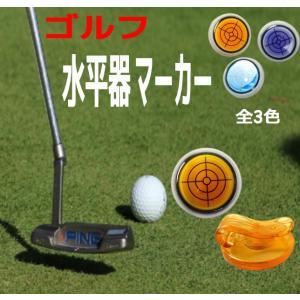 ゴルフ 水平器 マーカー マグネット 水平器マーカー ゴルフ用品 ゴルフマーカー ボールマーカー パター練習 ボール 傾斜|morefree