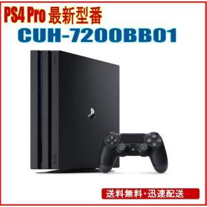 最新型番 PlayStation 4 Pro ジェット・ブラック 1TB CUH-7200BB01|morefree