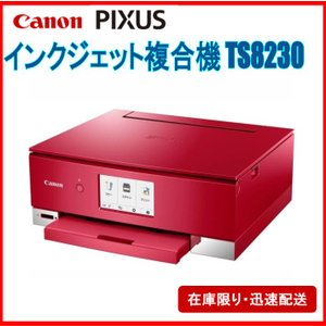 Cannon 複合機 A4 インクジェット PIXUS TS8230 RED RD レッド プリンター 本体 キヤノン|morefree