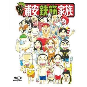 毎度!浦安鉄筋家族 Blu-ray通常版 アニメーション 大幅値引き|morefree