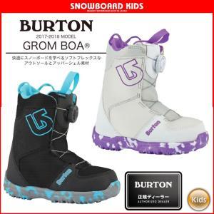 17-18 2018 BURTON バートン GROM BOA グロムボア スモール キッズ スノーボード ブーツ