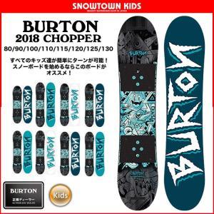 17-18 2018 BURTON バートン Chopper チョッパー キッズ スノーボード 板 ...