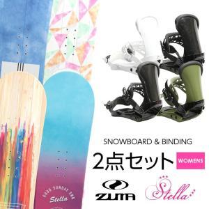 取付無料 届いてスグに滑れるセット STELLA スノーボード & ZUMA バインディング 2点セット