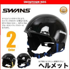 SWANS スワンズ キッズ  ヘルメット H-46R S ...