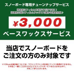ベースワックスサービス 【スノーボードと同時購入専用】...