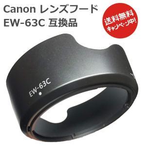 Canon キヤノン 互換 レンズフード [ EW-63C ] EOS Kiss イオスキス X9 X8i X7i X7 レンズキット対応 EF-S18-55mm F3.5-5.6 IS STM / EF-S18-55mm F4-5.6 IS STM|morevalue