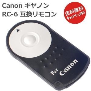 Canon カメラ用リモコン RC-6互換品 キヤノン 一眼レフ / 対応機種 EOS Kiss X9i X8i X7i X7 など|morevalue