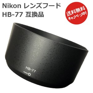 Nikon 一眼レフカメラ用 互換 レンズフード HB-77 / D3400  D3500 D530...