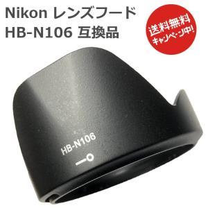 Nikon 一眼レフカメラ用 互換 レンズフード (HB-N106) / D3400 D3500 D5300 D5600 適合レンズ AF-P DX NIKKOR 18-55mm f/3.5-5.6G VR ニコン|morevalue