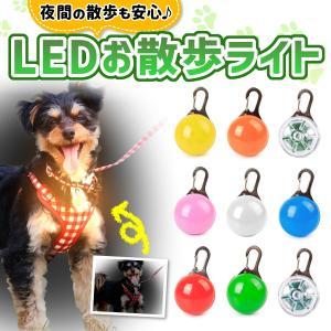 お散歩ライト 犬 夜 LED 散歩 ひかる 光る ペット 安全 LED 事故防止 首輪 リード おさ...