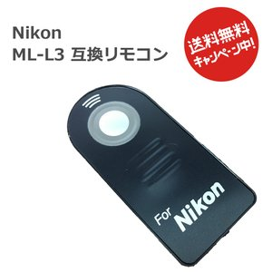 Nikon カメラ用リモコン ML-L3互換品 ニコン 一眼レフ / 対応機種 Nikon D3400 D5300 など|morevalue