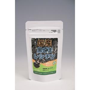 国産黒ゴマレシチン35g セサミン さらさらビタミンE ふら...