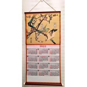 2022年度版 織物カレンダー No,150 梅に黄鳥 (応文) mori-hide