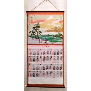 2022年度版 織物カレンダー No,203 東海道五十三次 原 (北斎) mori-hide