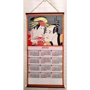 2022年度版 織物カレンダー No,481 市川富右衛門の蟹坂藤馬と三世佐野川一松の祇園町の白人おなよ (写楽) mori-hide