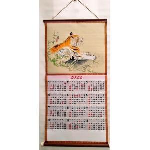 2022年度版 織物カレンダー No,484 干支 虎 mori-hide