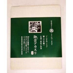 御召アカスリ ぐんまの絹 生成りバージョン 通常サイズ mori-hide