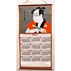新柄 2021年度版 織物カレンダー No,472 市川男女蔵の奴一平 写楽|mori-hide